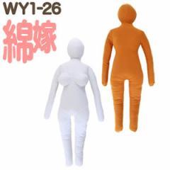 【メーカー直送】 WY1-26 BIBILAB 抱き枕 綿嫁