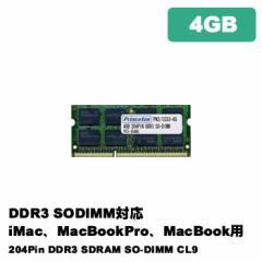 プリンストン PAN3/1333-4G APPLE PC3-10600 4GB DDR3