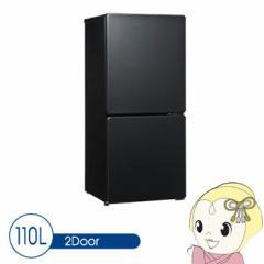 【在庫僅少】ユーイング 110L 2ドア冷蔵庫 ブラック UR-F110H-K