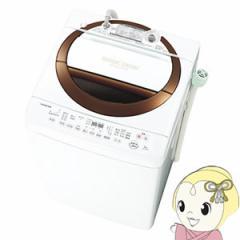 【在庫限り】東芝 全自動洗濯機 6.0kg 低騒音DDモーター マジックドラム ブラウン AW-6D3M-T