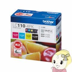 LC110-4PK ブラザー 純正インク 4色セット