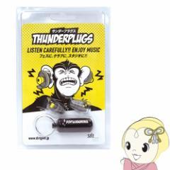 ディリゲント Thunderplugs Blister セーフイヤーズ ブリスター Safe Ears 音響外傷防止用イヤープロテクター 耳栓