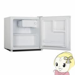 【在庫僅少】FR-46NL-WH ピュアニティ 46L  1ドア冷蔵庫 直冷式 ホワイト