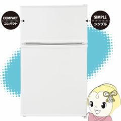【在庫僅少】FR-90NL-WH ピュアニティ 90L  2ドア右開き 冷蔵庫 直冷式 ホワイト