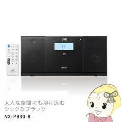 【在庫あり】NX-PB30-B ビクター コンパクトコンポーネントシステム ブラック