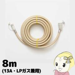 4-180-0081 大阪ガス ガスホース8m 13A・LPガス兼用