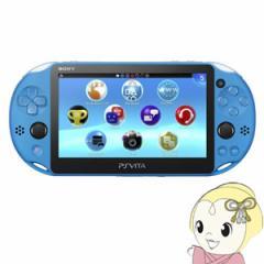 PlayStation Vita 本体 Wi-Fiモデル アクア・ブルー PCH-2000ZA23