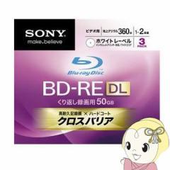 【在庫限り】3BNE2VCPJ2 ソニー ブルーレイRE2倍速2層3枚パック ホワイトプリンタブル