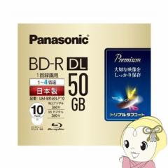 LM-BR50LP10 パナソニック 4倍速対応BD-R DL 50GB ホワイトプリンタブル [10枚パック]