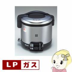 リンナイ ガス炊飯器【プロパンガスLP用】こがまる 1.1升 RR-100GS-C-B-LP