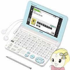 【在庫僅少】XD-SK2000 カシオ 電子辞書 EX-word 小学生低学年モデル