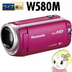 HC-W580M-P パナソニック デジタルハイビジョン ビデオカメラ ワイプ撮り対応 ピンク