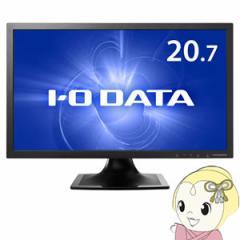 【10台限定】LCD-MF211EB アイ・オー・データ 20....