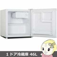 【在庫あり】エスキュービズム Aspility 1ドア冷蔵庫46L 左右ドア付替え可能 WR-1046 ホワイト
