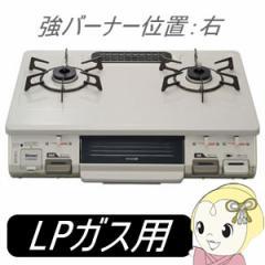 【在庫あり】KGM64BER-LP リンナイ ガステーブル 右強火タイプ プロパンガス用