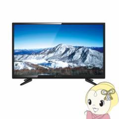 【在庫あり】エスキュービズム 32V型 地デジ/BS/CSハイビジョン LED液晶テレビ 外付けHDD録画対応 AT-32Z03SR