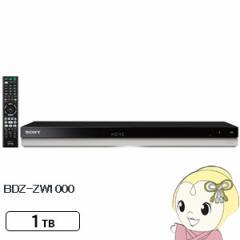 ソニー ブルーレイレコーダー 1TB 2番組同時録画 無線LAN内蔵 BDZ-ZW1000