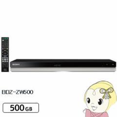 ソニー ブルーレイレコーダー 500GB 2番組同時録画 無線LAN内蔵 BDZ-ZW500