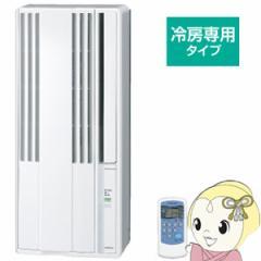 コロナ 窓用エアコン 冷房専用 4〜6畳 Aシリーズ マイナスイオン CW-A1616-WS