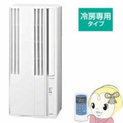【在庫限り】コロナ 窓用エアコン 冷房専用 4〜6畳 Fシリーズ CW-F1616-WS