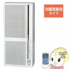 コロナ 窓用エアコン 冷暖房兼用 4.5〜7畳 オートドレン CWH-A1816-WS