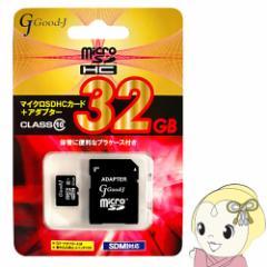 G-MICROHC32-C10 Good−j microSDHCメモリーカード 32GB CLASS10