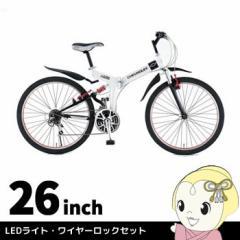 「メーカー直送」NO73133 MIMUGO CHEVROLET WサスFD-MTB26 18S 折畳み自転車 [LEDライト・ワイヤーロックセット]