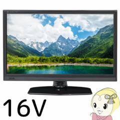【在庫あり】AT-16C01SR エスキュービズム 16V型地上デジタルハイビジョンLED液晶テレビ