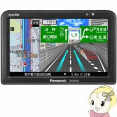 【在庫あり】CN-G500D パナソニック 5型ワイド SSDポータブルカーナビゲーション GORILLA