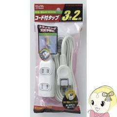 LPT-302N-W 朝日電器 ELPA コード付きタップ 2m3個口 ホワイト
