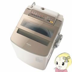 [予約]NA-FA100H3-T パナソニック 全自動洗濯機10kg すっきりフロント ブラウン