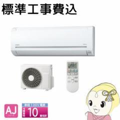 [標準工事費込]RAS-AJ28F-W 日立 ルームエアコン10畳 白くまくん AJシリーズ
