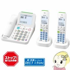 JD-AT85CW シャープ デジタルコードレス電話機 受話子機+子機2台 ホワイト