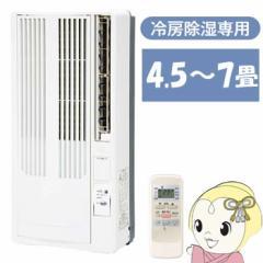【冷房専用】 KAW-1961/W コイズミ 窓用エアコン4.5〜7畳用 ホワイト