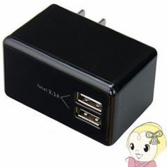 MCU31A2BK ヤザワ AC/USB 変換アダプター2 USB3.1A ブラック