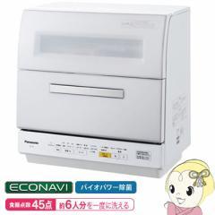 NP-TR9-W パナソニック 食器洗い乾燥機 約6人分 食器点数45点 ホワイト