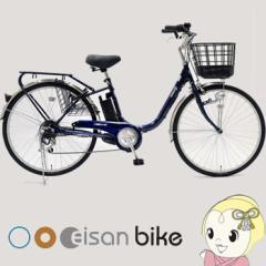 【メーカー直送】BENERO266-BL eisanbike 電動アシスト自転車26インチ 3年盗難保証 ブルー
