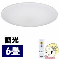 【在庫あり】アイリスオーヤマ LEDシーリングライト 調光 6畳 リモコン付 CL6D-5.0