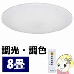 アイリスオーヤマ LEDシーリングライト 調光・調色 8畳 リモコン付 CL8DL-5.0
