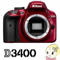 D3400-RD ニコン デジタル一眼カメラ D3400 ボディ [レッド]