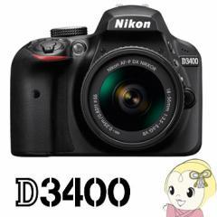 D3400LK-BK ニコン デジタル一眼カメラ D3400 18-55 VR レンズキット [ブラック]