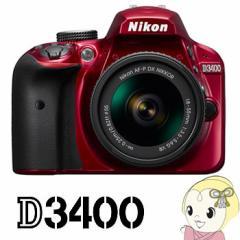 D3400LK-RD ニコン デジタル一眼カメラ D3400 18-55 VR レンズキット [レッド]