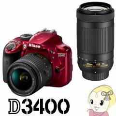 D3400WZ-RD ニコン デジタル一眼カメラ D3400 ダブルズームキット [レッド]