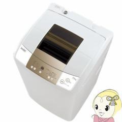 【在庫僅少】JW-K70M-W ハイアール 全自動洗濯機 7.0kg 新型3Dウィングパルセーター ホワイト