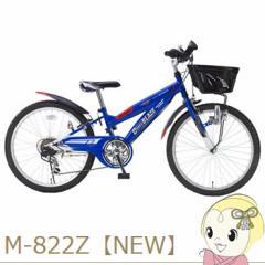 M-822Z-BL マイパラス 6段変速 子ども用 マウンテンバイク 22インチ ブルー