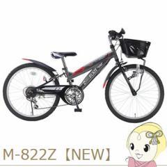 M-822Z-GM マイパラス 6段変速 子ども用 マウンテンバイク 22インチ ガンメタ