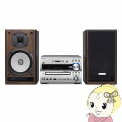 【在庫あり】オンキョー CD/SD/USBレシーバーシステム X-NFR7TX-D