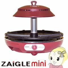 ZAIGLE 赤外線サークルロースター ザイグルミニ ZAIGLEmini-jp01