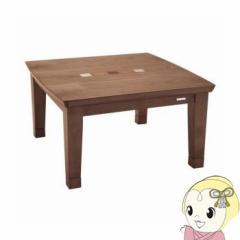 [予約]KTR-3167 コイズミ 家具調こたつ (75cmサイズ)