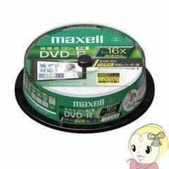 【在庫あり】DRD120WPC20SPB マクセル DVD-R スピンドル20枚 録画用 CPRM対応
